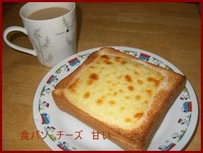 hamu-234x300 食パン チーズたっぷりでアレンジレシピ