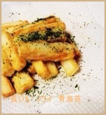 opoteto-201x300 NHK あさイチで放送された フライドポテトの上をいく「フライド長いも」のアレンジレシピ