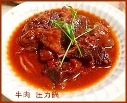 happousyu 牛肉 煮込み レシピ 柔らかく仕上げる方法