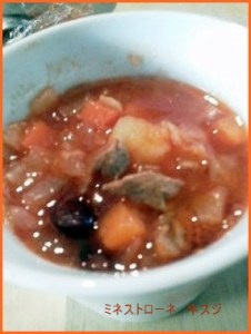 tomatojyuusude ミネストローネ トマトジュースで簡単レシピ