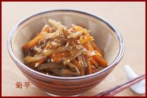 kikuimo-226x300 乾燥菊芋(キクイモ)の食べ方 糖尿病予防しませんか?