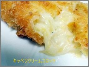 kanikuriimukorokke クリームコロッケレシピ 簡単なので、今日の献立にしませんか?