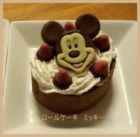 mikki 市販 ロールケーキをキャラのデコレーションして、子供に喜んでもらう 画像付き
