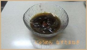 anyuumennsupi-do そうめん レシピ 温かい 人気のにゅうめんでダイエット