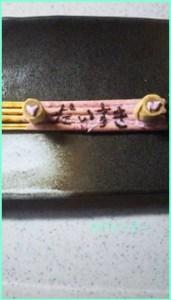 masyumaro-1-226x300 ホワイトデーお返し 手作り 超簡単 子供でも作れるチョコ ラッピングも大事です