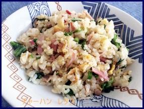 kyuukyoku チャーハン(炒飯) レシピ 人気 クックパッド つくれぽ 2000人以上