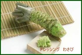aojiso ドレッシング 手作り ノンオイルに挑戦 日持ちはしないので食べる分だけ