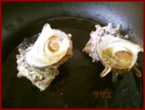 furapan サザエ レシピ バターたっぷりで食べたい