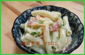 pasuta-171x300 梅こぶ茶 私のおすすめレシピ
