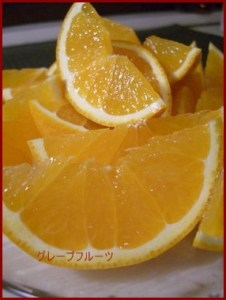 kirikata-226x300 グレープフルーツ 8通りの切り方を紹介します。