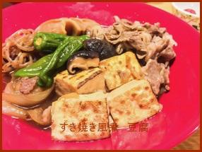 fu-201x300 クックパッド すき焼き風煮のレシピ簡単美味しいみんなのレシピ