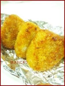 goroumaru-300x171 焼きおにぎりをトースターで焼く方法 味噌味やアレンジも紹介します。