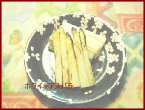 asupara0426-1 ホワイトアスパラ レシピ ドイツで人気の食材です。