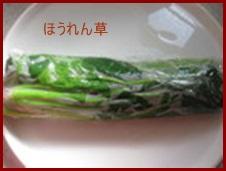 hourennsou0417-1 ほうれん草 レンジでのゆで方 アク抜き・冷凍の仕方も紹介します