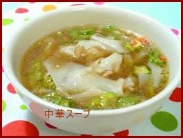 su-pu0428-1-246x300 中華スープレシピ クックパッドで人気のつくれぽ2000以上