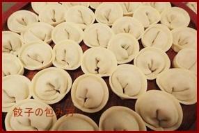 tutumikata0428-2 餃子の包み方 簡単で1番早い包み方は?