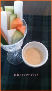 suthikku526-0 野菜スティック ディップ人気ソースの作り方