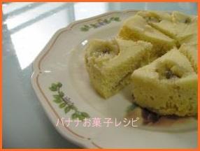 banana601-1 バナナレシピ 簡単レンジでお菓子の作り方