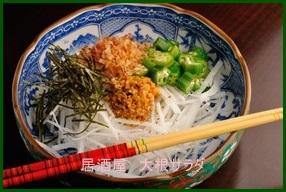 daikon628-1-226x300 大根サラダレシピ 居酒屋の人気メニュー