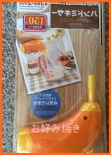tako620-1-211x300 お好み焼きレシピ 我が家の人気ふわふわ焼き