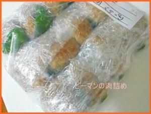 nikuzume615-1-300x225 ピーマンの肉詰め パン粉なしでも作る方法・冷凍保存の仕方