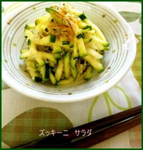 piku623-1-226x300 簡単レシピズッキーニのピクルス我が家で人気!生でも食べられるよ!