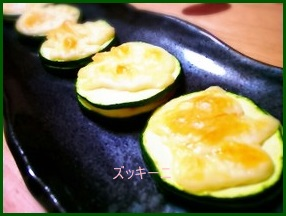 zuki1-300x285 ズッキーニレシピ 人気 1位は? 簡単でつくれぽは3000人以上!