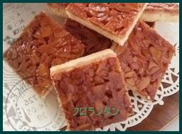 furo813-1-226x300 フロランタンレシピ 人気のパティシエみたなお菓子作り