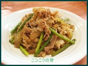 me826-1 ニンニクの芽(茎ニンニク)レシピ 我が家の人気1位は?