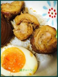 tori811-1-202x300 鶏チャーシューレシピ 炊飯器で簡単!我が家で人気メニュー