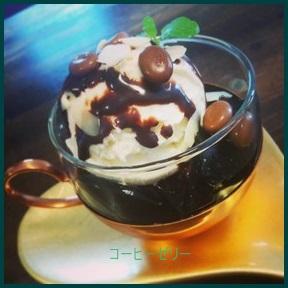 zeri825-1 コーヒーゼリーレシピ 人気の有名店みたいな盛り付け方