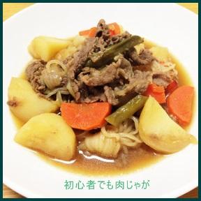 niku904-1 肉じゃがレシピ 初心者でも めんつゆで簡単に作る