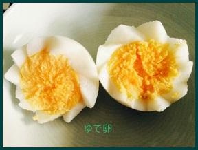 yude920-1 ゆで卵レシピ お弁当に花型アレンジゆで卵の作り方