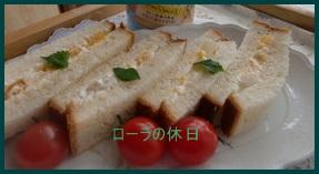 1021-11 ローラの休日レシピ バナナチーズクリームトースト