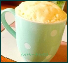 1025-1 ホットケーキミックス(HM)で初心者でも簡単パン作りレシピ