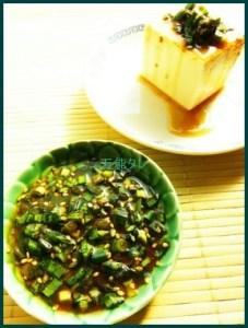 1028-11 万能だれクックパッドレシピ 味噌・醤油・塩・ニラ・ニンニク