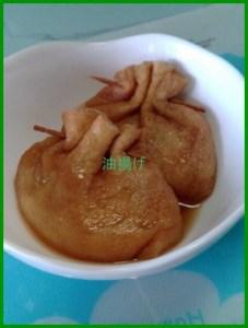 1122-1 油揚げの人気レシピ  1 位の巾着煮を紹介
