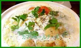 tizu24-1 カマンベールチーズ鍋レシピ 人気のトマト鍋で作る?