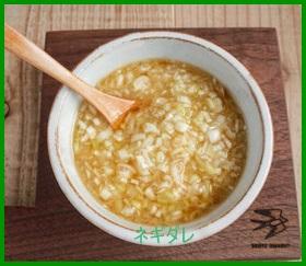 ne-1 ネギ塩ダレの作り方 人気のレシピも紹介します
