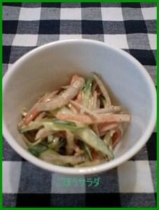 go1 ごぼうサラダ余った! 簡単リメイクレシピを紹介します。