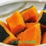 カボチャの煮物 簡単おかずリメイクレシピ