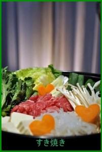 suki1-201x300 すき焼きレシピ 人気の殿堂1 位 作り方(初心者)