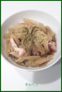 kya1-227x300 キャベツ 温かい副菜レシピ  サラダ スープなど~