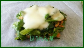hou1 ほうれん草レシピ お弁当で子供に食べてもら作り方