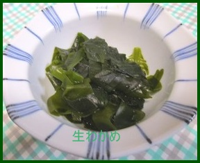 nama1 生わかめレシピ 人気の簡単おつまみ そのまま食べるより美味しいよ!