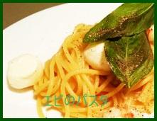 pasu1-202x300 エビを使ったパスタ人気レシピ  オイルと絡ませたら美味しい!
