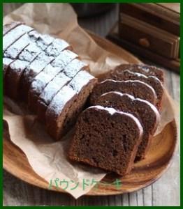 pau1 パウンドケーキ レシピ 人気 1位 簡単チョコ・紅茶・フルーツ