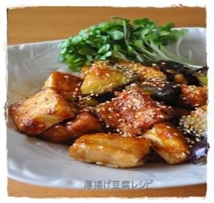 atu1-300x285 厚揚げ豆腐の美味しい人気 1位レシピは? つくれぽ1000以上