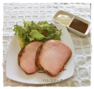 hamu1-300x285 ハムステーキレシピ 人気10種類の手作りソース
