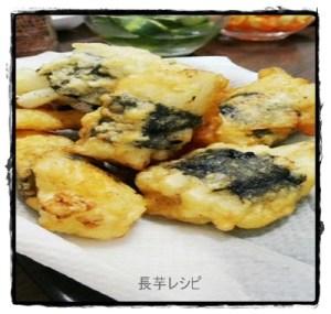 toro1-300x285 長芋のとろろレシピ とろろご飯以外にも簡単で美味しい食べ方も!
